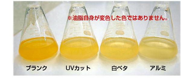 過酸化物の着色試験結果 なたね油のヨウ化カリウムの反応 ●過酸化物とヨウ化カリウムが反応すると.